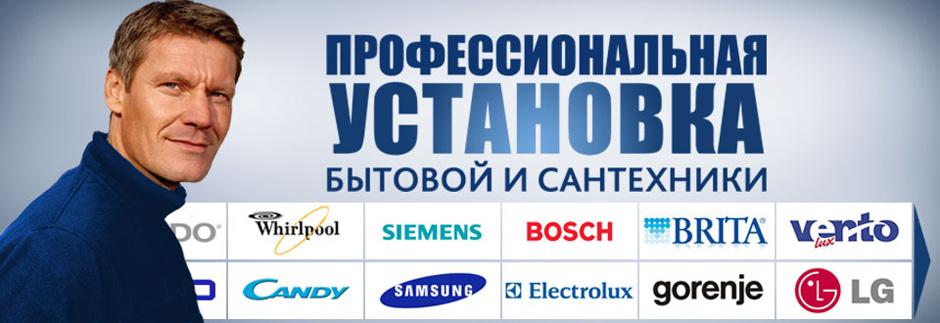 ustanovka_bitovoy_tehniki_940x323