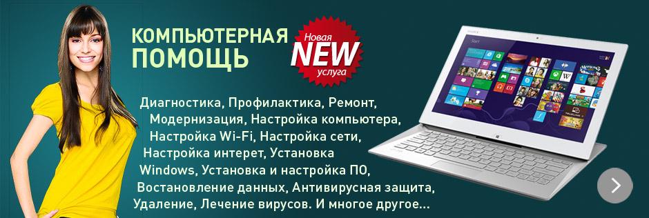 computernaya_pomosh_940x316