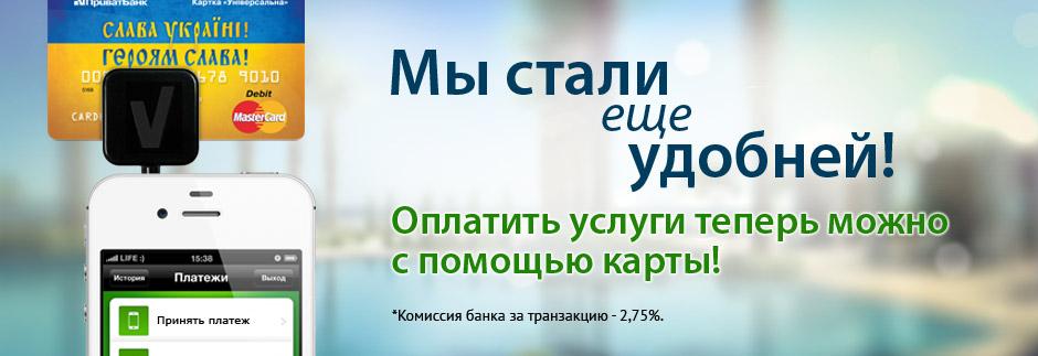 mobilniy_ekquaring_940x323