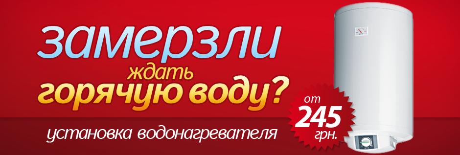 ustanovka_vodonagrevatelia_940x3171